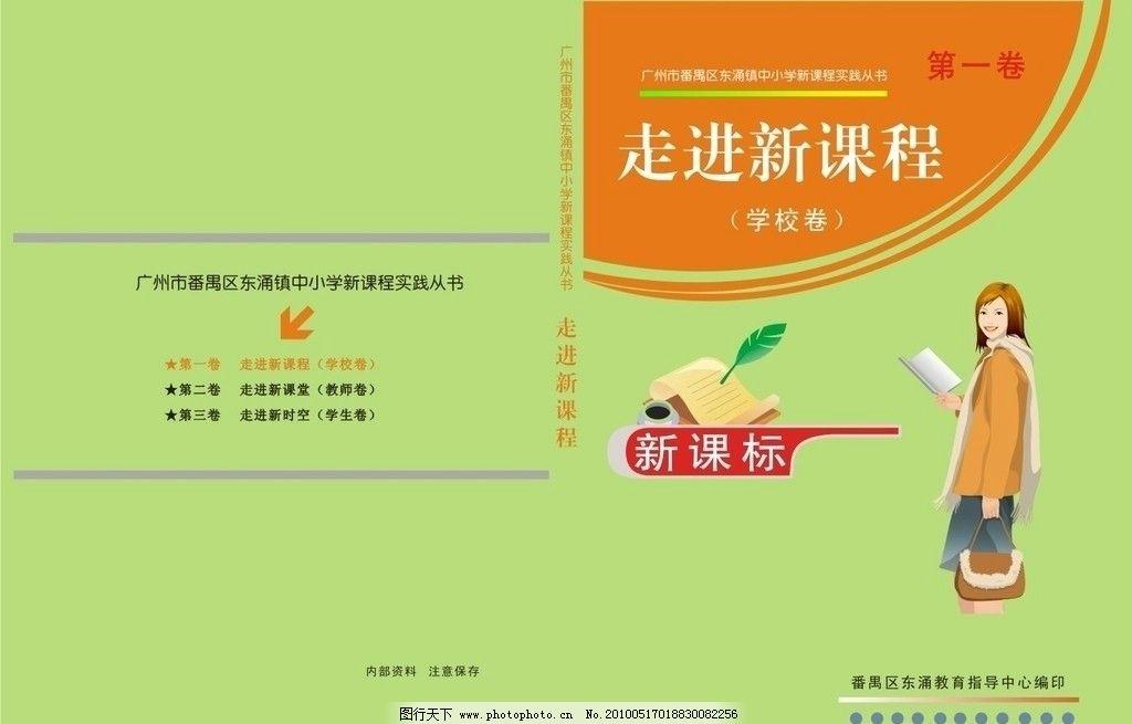 学校封面 学校 论文 校本课程 传统文化 文化艺术 矢量 cdr