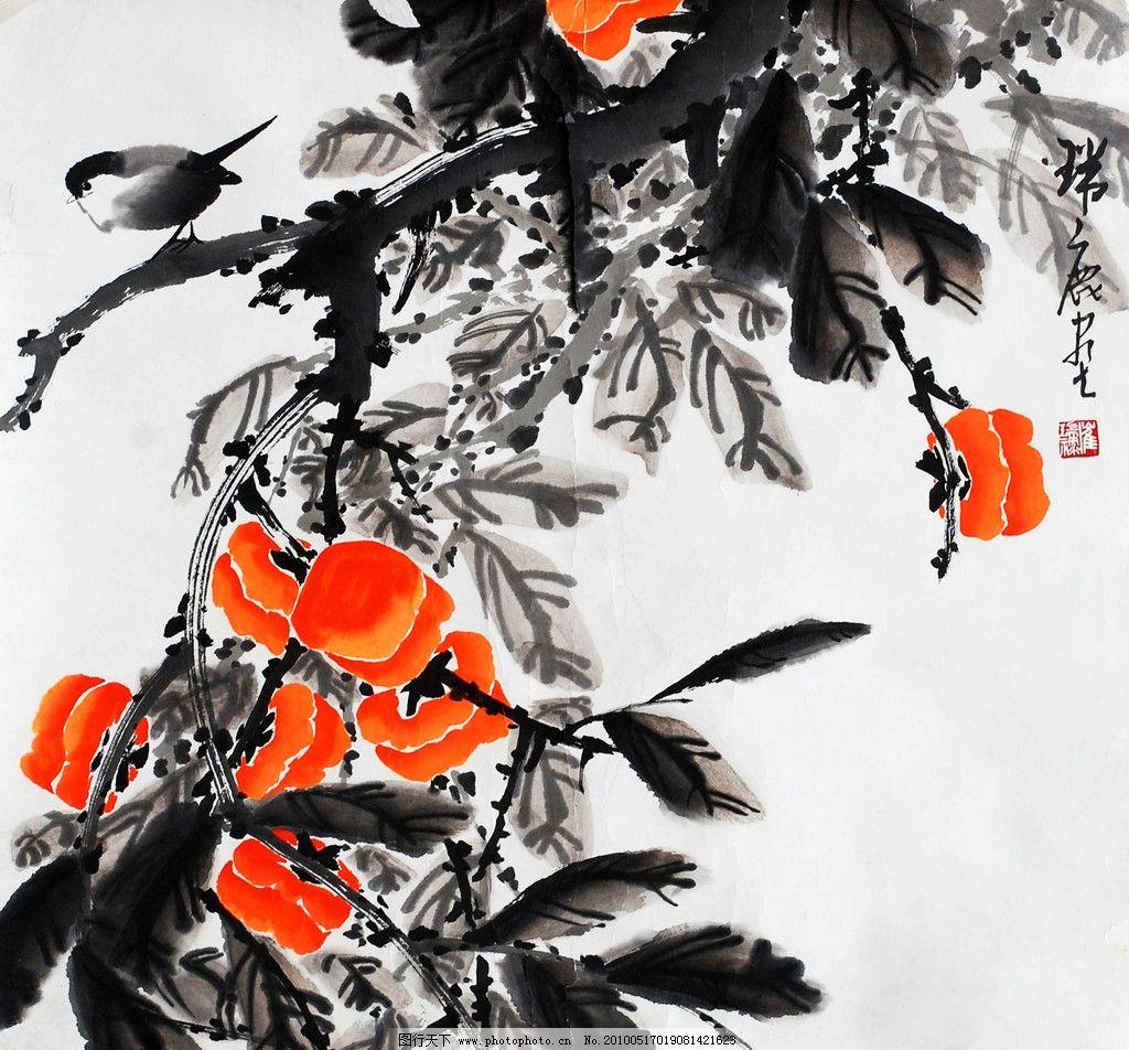花鸟图 画 中国画 水墨画 花鸟画 植物 树木 花草 盛放 鸟 果子 红色