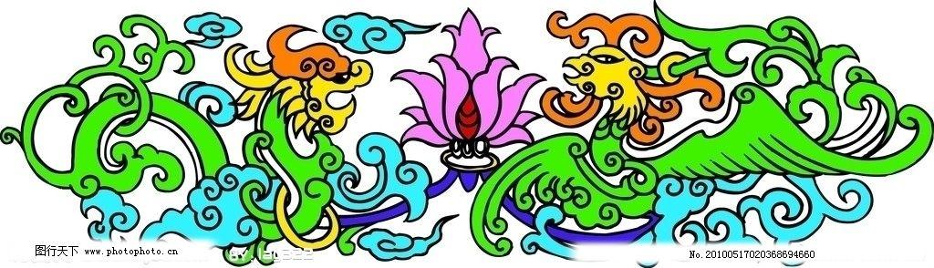 龙凤 龙凤戏莲 莲花 中国龙 中国凤 云 纹样 中国花样 古典花纹
