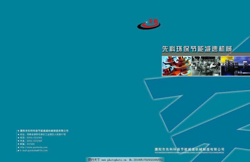 科技公司精美画册封皮图片_画册设计_广告设计_图行