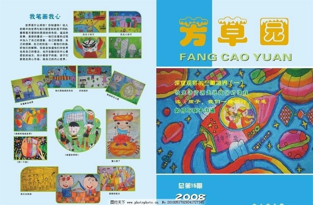 幼儿园美术封面作品