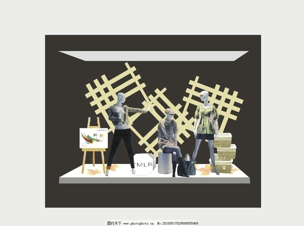 橱窗展示设计 服装 秋季 展示 服装展示 时尚 知性 篮子 空间 橱窗