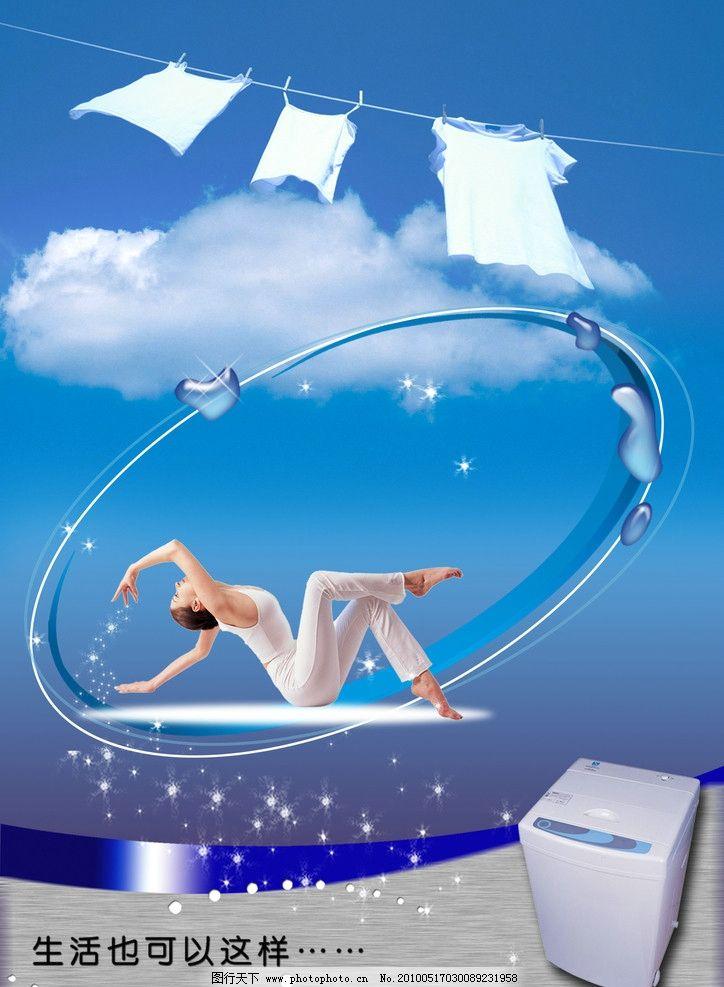 洗衣机海报 洗衣机 女人 衣服 蓝色背景 云 水滴 线 海报设计 广告