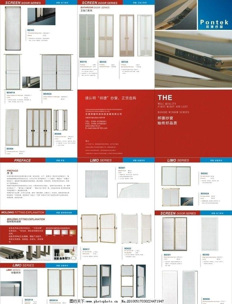 设计图库 广告设计 展板模板    上传: 2010-5-15 大小: 159.