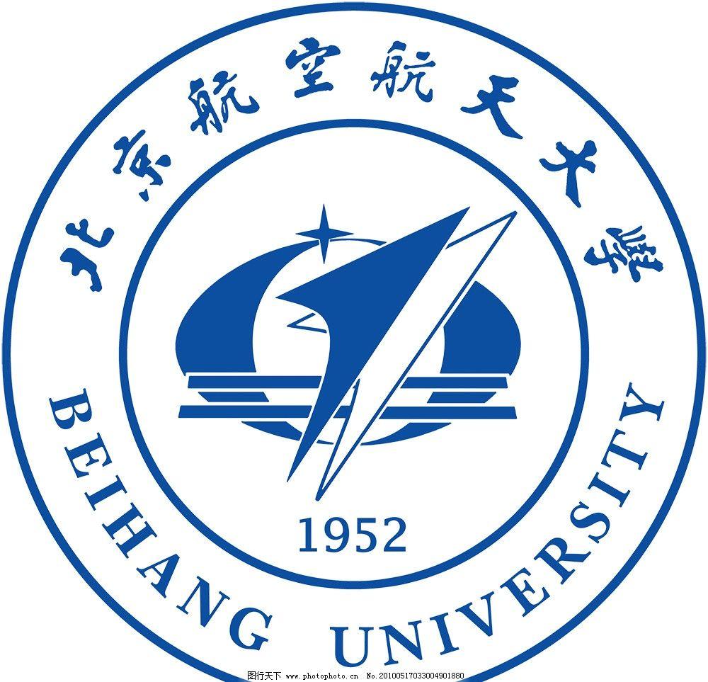 北京航空航天大学校徽图片
