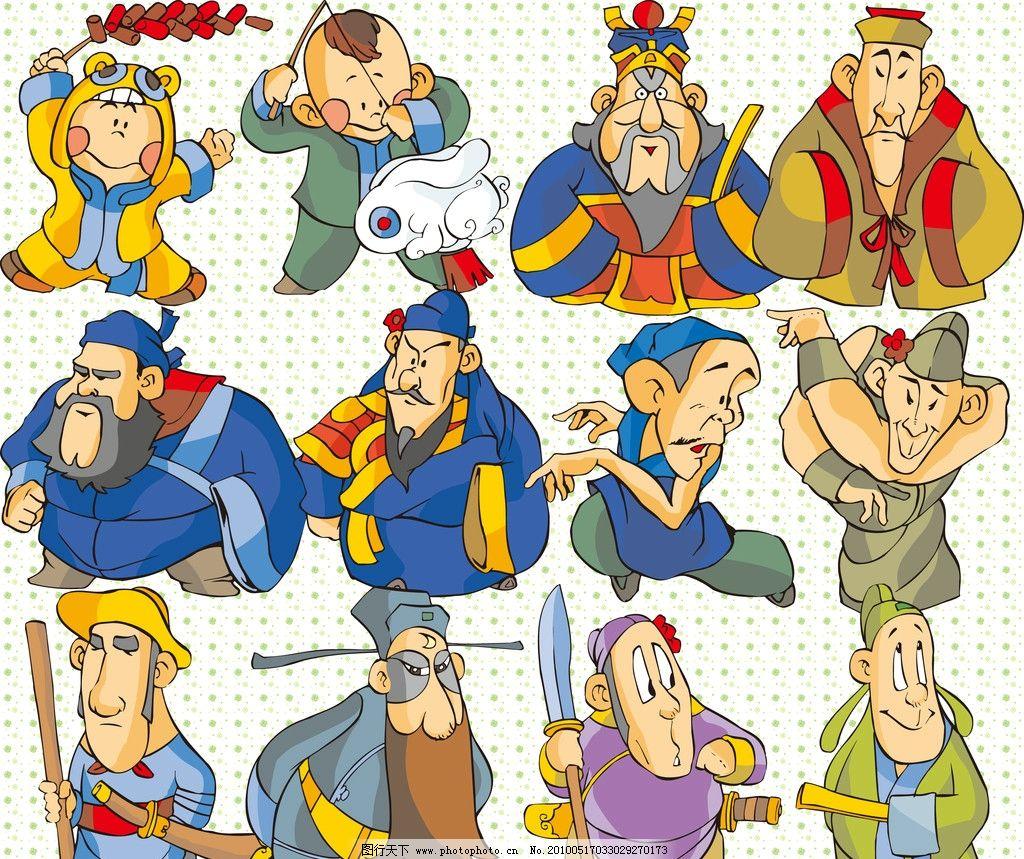 卡通古代人物图片