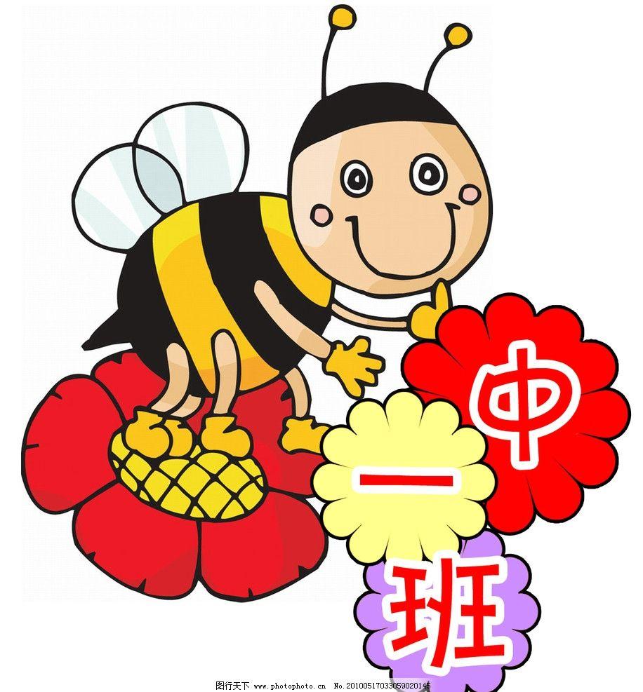 幼儿园 门牌 中一班 班级 小蜜蜂 花 勤劳 卡通 动物 班级牌 可爱