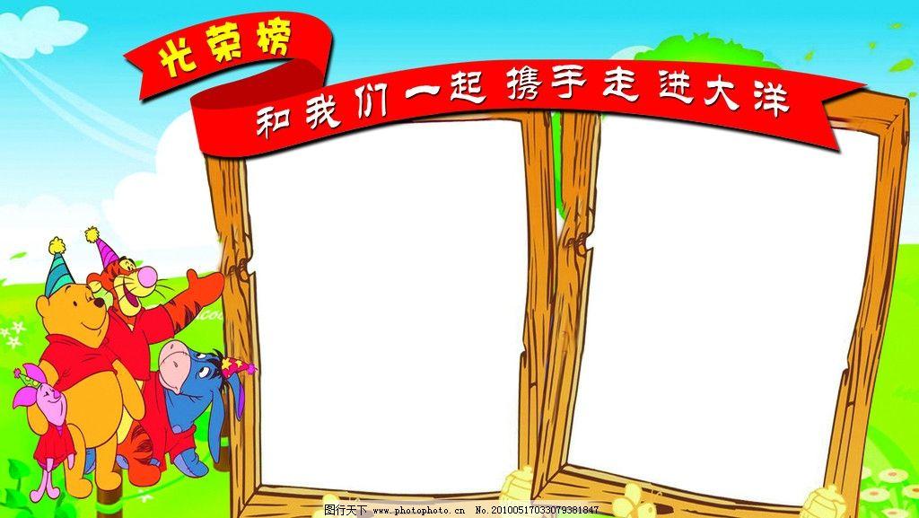 幼儿天地 展板 卡通 幼儿 学校 图板 psd分层素材 源文件 30dpi psd