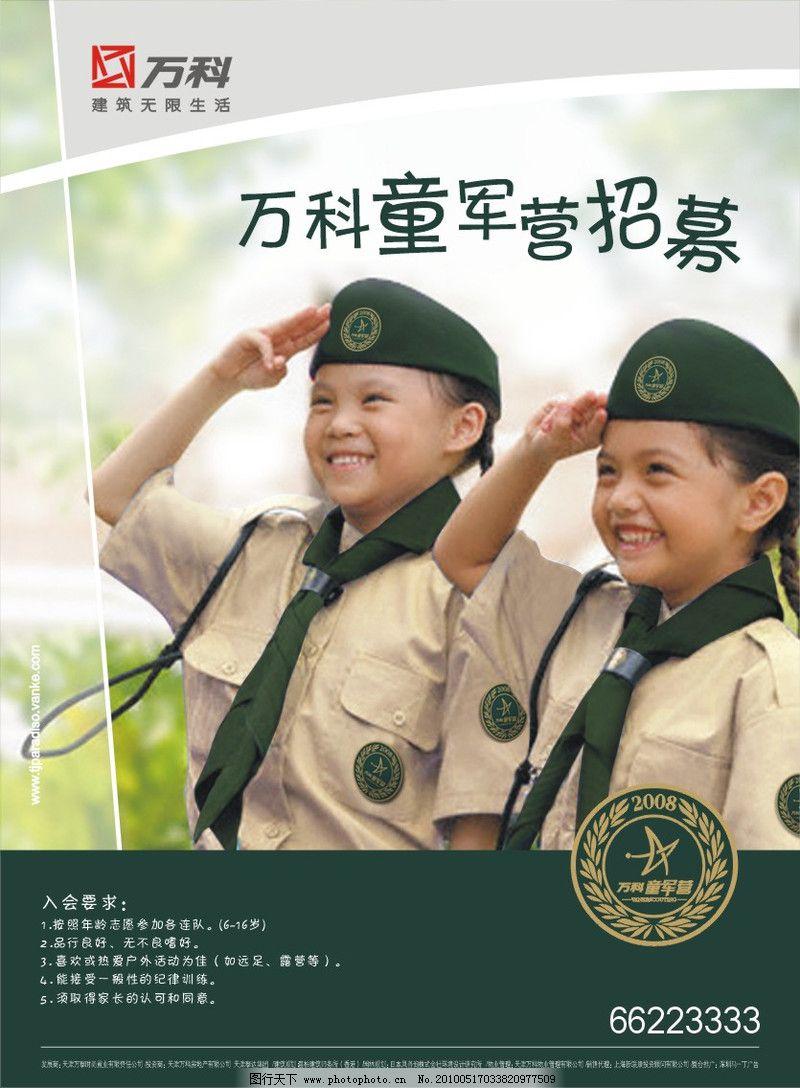 万科童军营招募海报 万科的秘密 东莞万科城