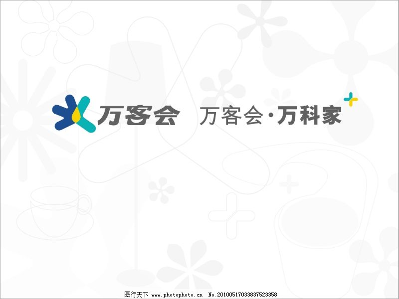 2007万客会品牌形象延展范例.01jpg