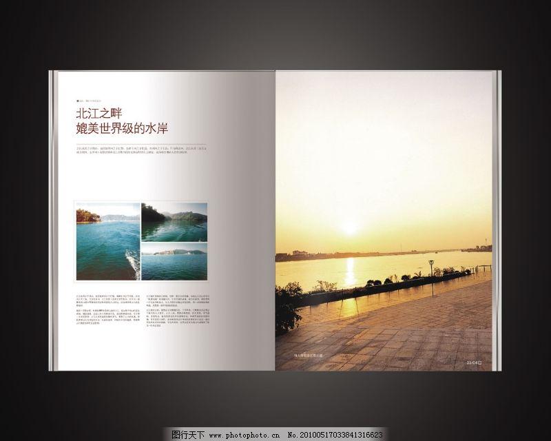 水岸生活手册003 万科的秘密 万科城