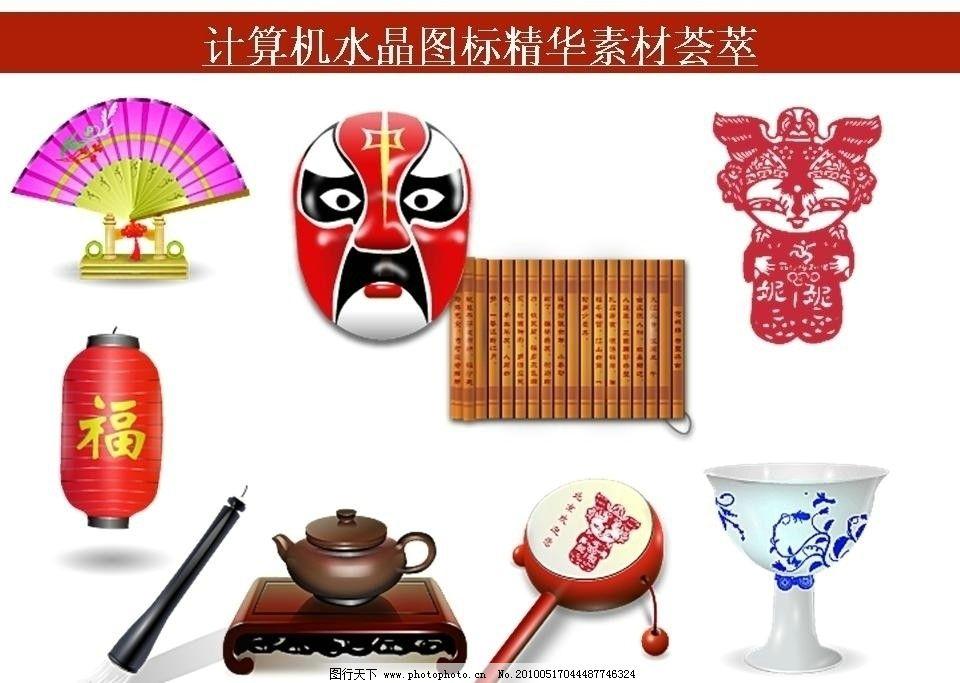 计算机创意图标 中国风 扇子 京剧脸谱 灯笼 剪纸 荟萃 多媒体设计