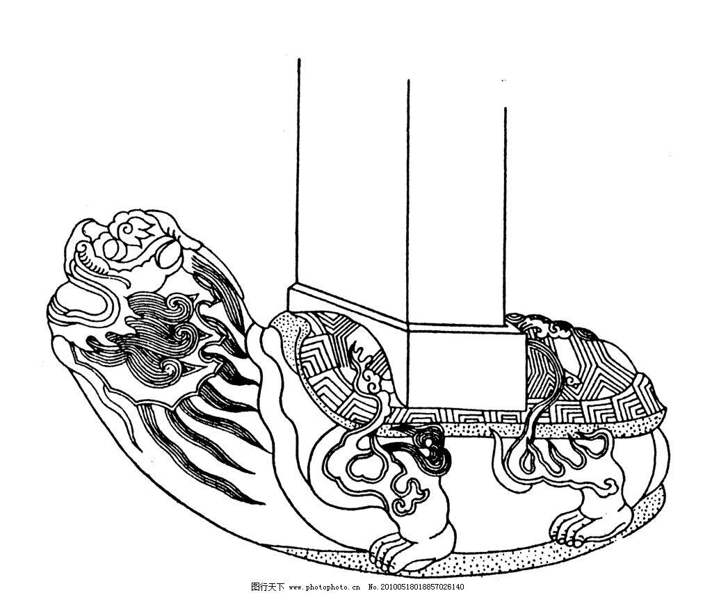驼柱龟 传统文化 吉祥 喜庆 节日 中国风 古韵 文化艺术 设计 1200dpi