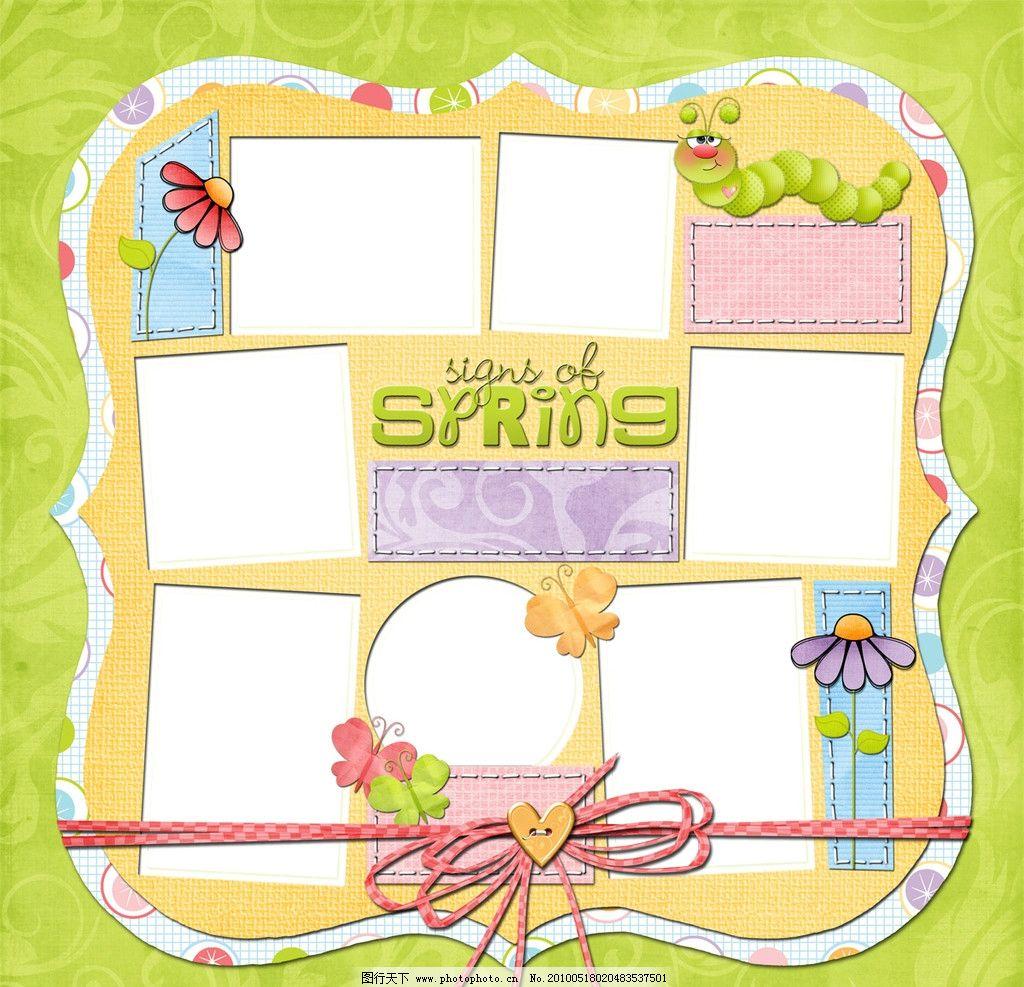 可爱相框 儿童相框 时尚相框 宝宝相框 边框相框 底纹边框 设计 299