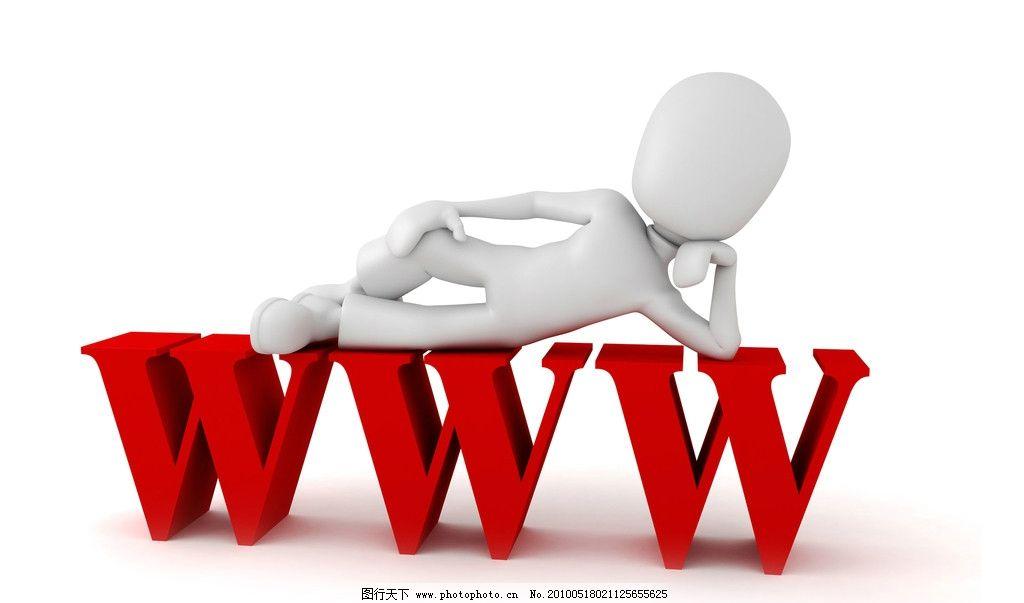 3d设计 互联网图片