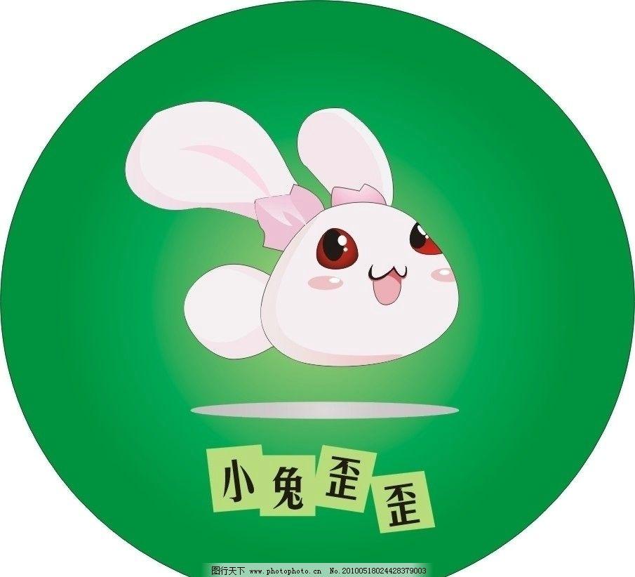 小兔歪歪 小兔 歪歪 卡通 绿色 粉色 飞跃 可爱 野生动物 生物世界