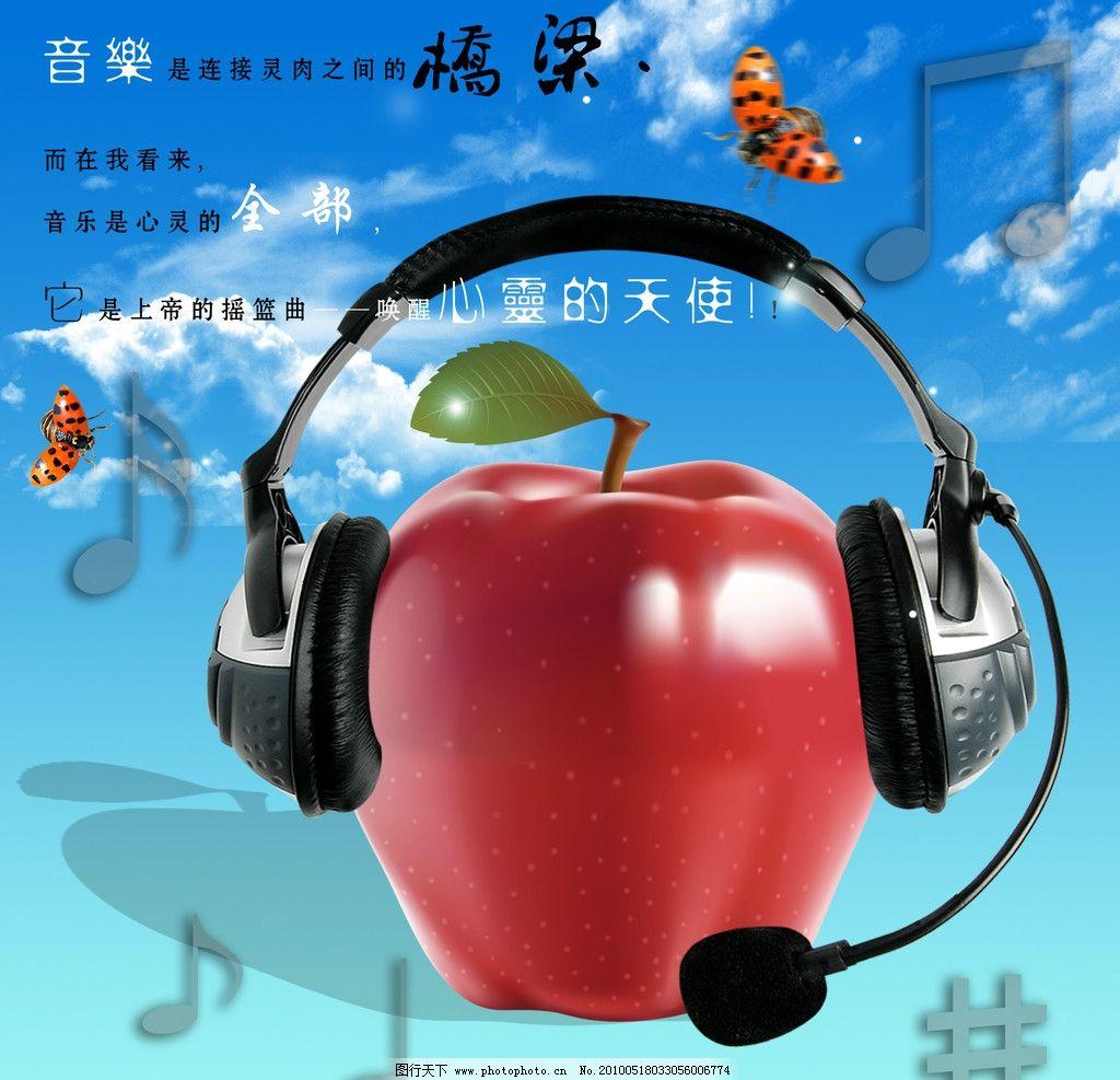 广告海报 海报      苹果 耳机 音符 天空 云彩 昆虫 甲壳虫 广告语 p
