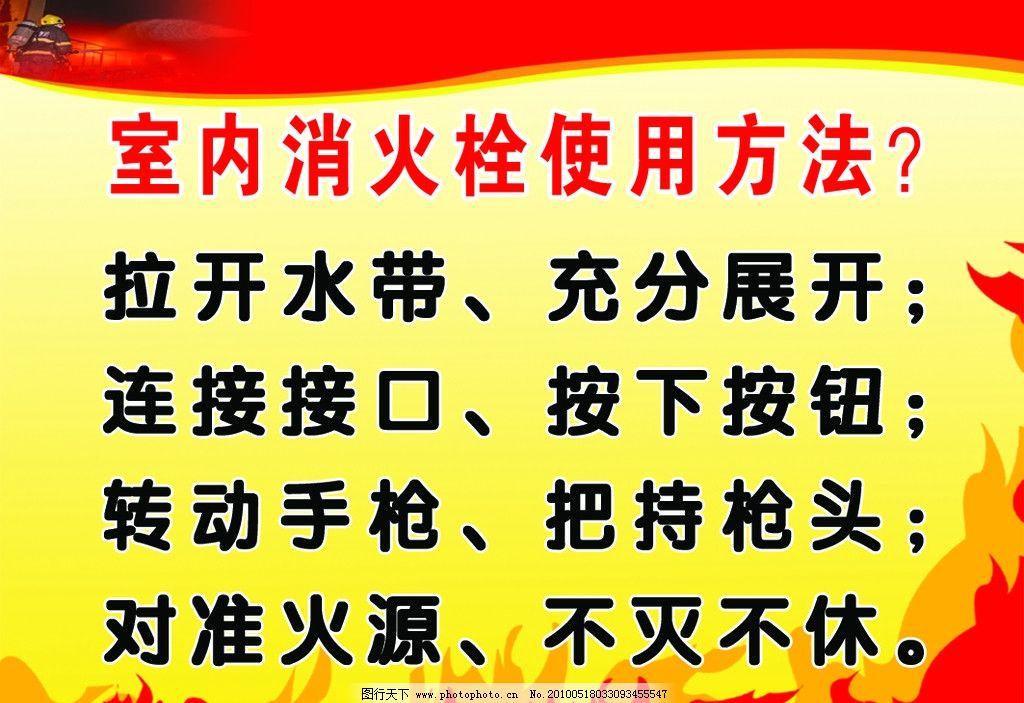 消防栓使用方法 室内消火栓使用方法 火 消防海报背景 消防背景 海报