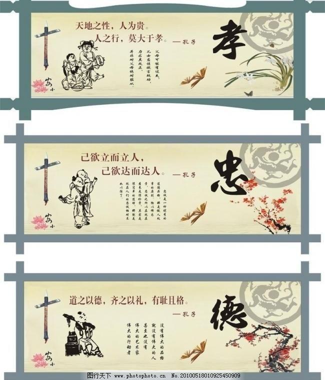 孩子 孩童 儿童 线描 吊兰 兰花 梅花 装饰 孔子 框子 框画 宣传 礼仪图片