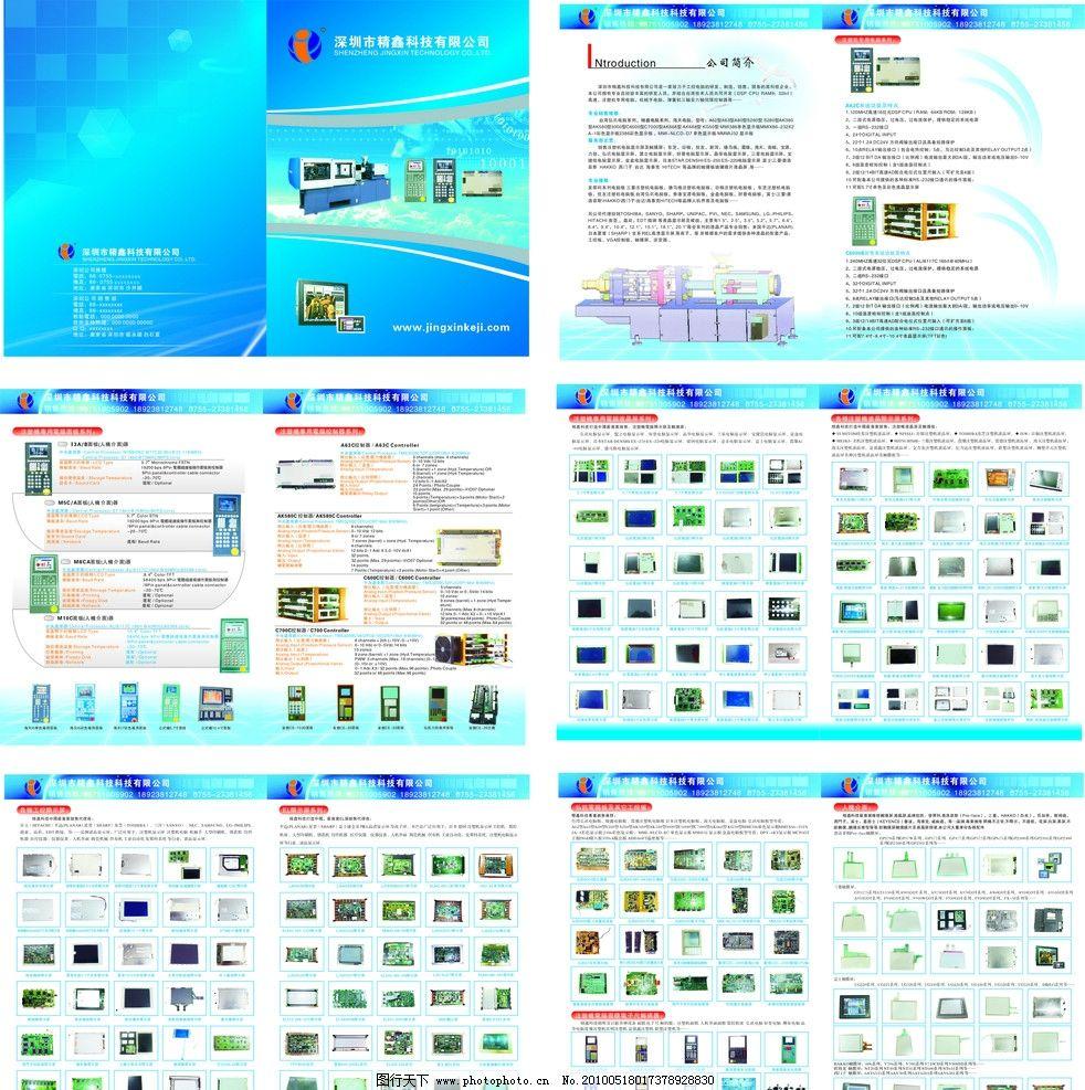 科技画册 电路板 电子产品 电子科技 其他 现代科技 矢量
