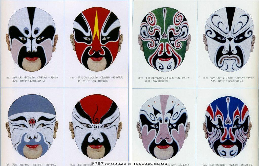 京剧脸谱图图片图片