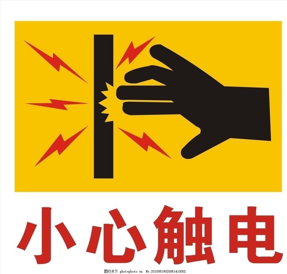 小心触电 手指 小图标 标识标志图标 矢量