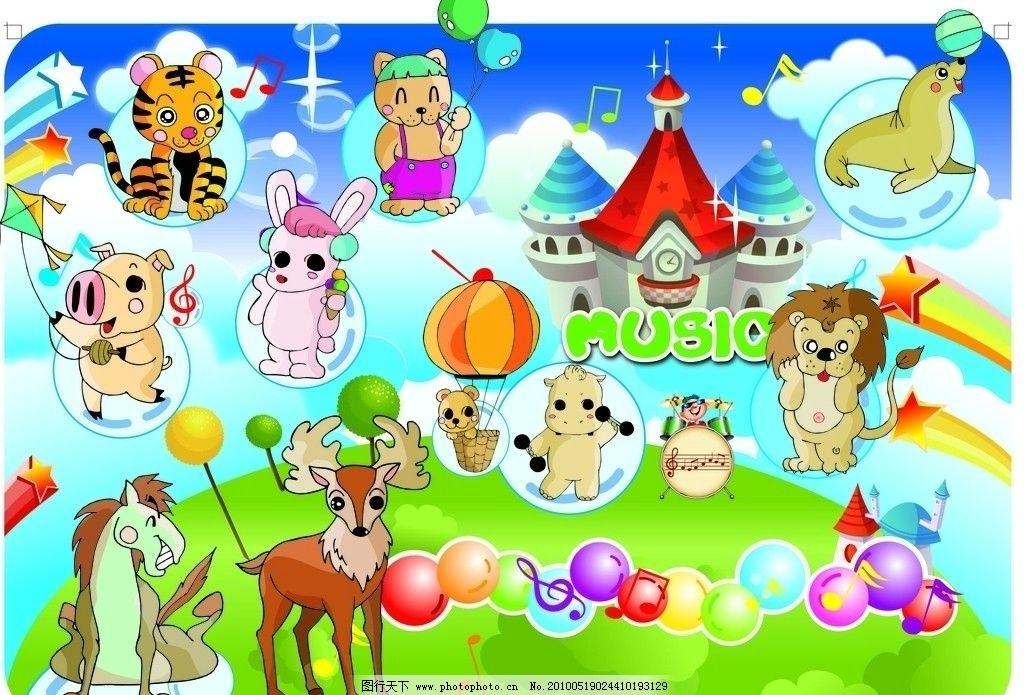 卡通动物 卡通背景 卡通天空图片