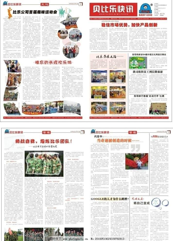 企业报纸 报纸 报刊 厂刊 单位报纸 单位报刊 排版 版式设计 版式