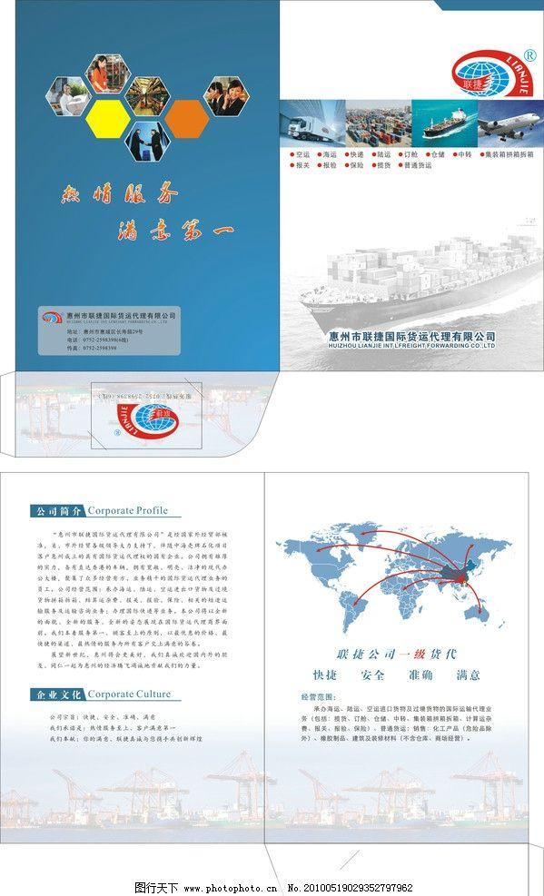 联捷货运宣传折页 物流 码头 船 服务 矢量