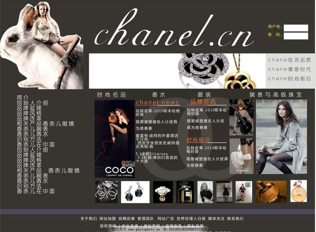 香奈儿网页设计图片