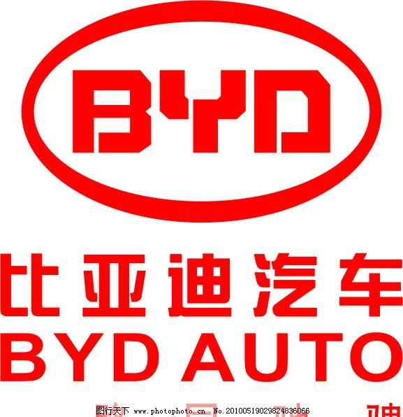 比亚迪汽车 比亚迪 汽车 展示 vi 标志 标识 比亚迪标识 一路同驰骋 v