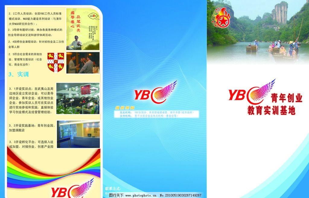 三折页 武夷山 蓝色 ybc 青年图片_展板模板_广告设计