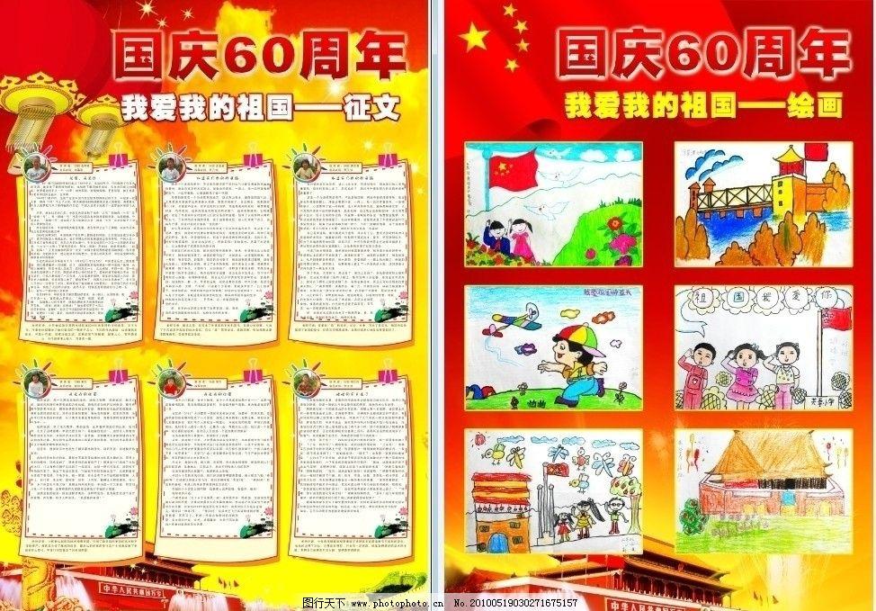 国庆 征文 手抄报 绘画 展板模板 广告设计 矢量 cdr