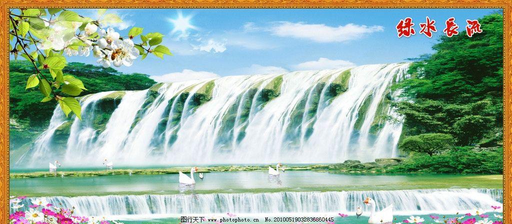 山水风景 自然风景 自然风光 大自然 风景图片 瀑布 松鹤延年 流水生