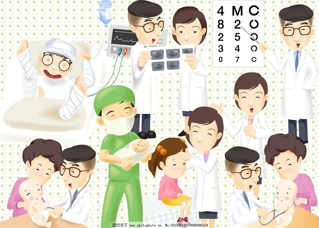可爱卡通医生护士图片