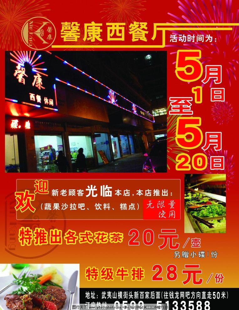 西餐厅宣传单 51 西餐厅 宣传单 psd分层素材 源文件 300dpi psd