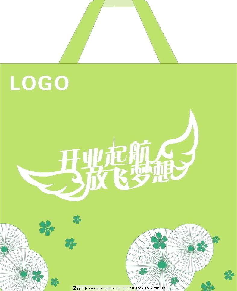 环保袋 环保袋图片免费下载 放飞梦想 广告设计 花纹 绿色 手提袋图片