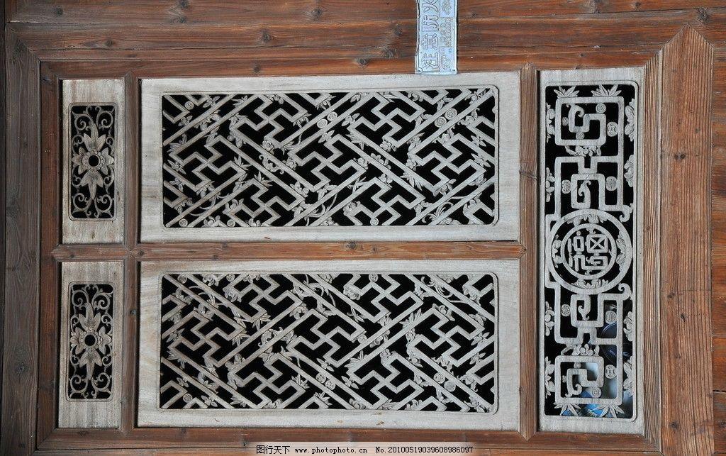 民间雕花 木雕 刻画 雕刻 艺人 木工 老房子 木头 窗花 古宅