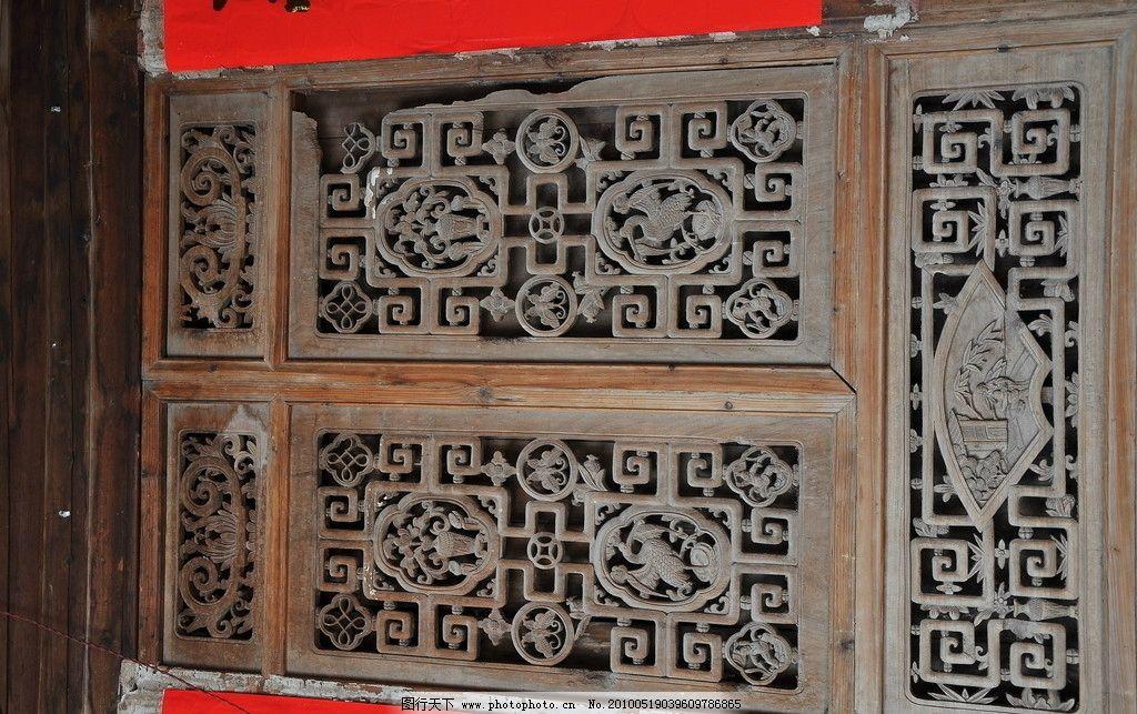民间雕花 木雕 雕花 刻画 雕刻 艺人 木工 老房子 木头 窗花 古宅