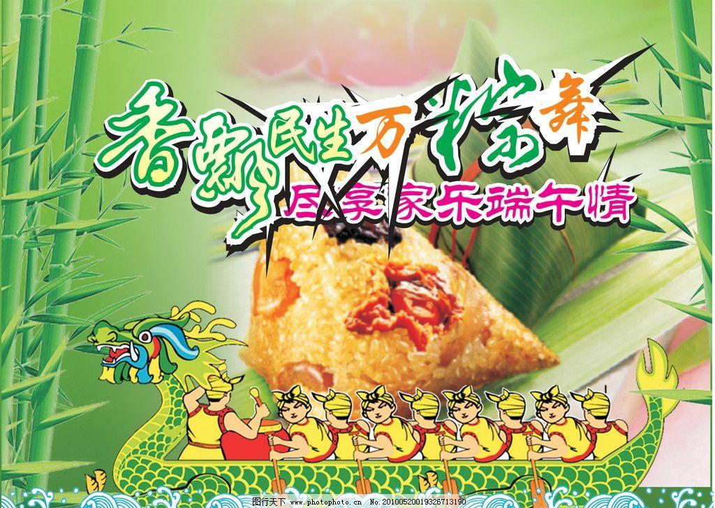 端午香粽图片,飘香 粽子 龙舟 竹 端午节 节日素材-图