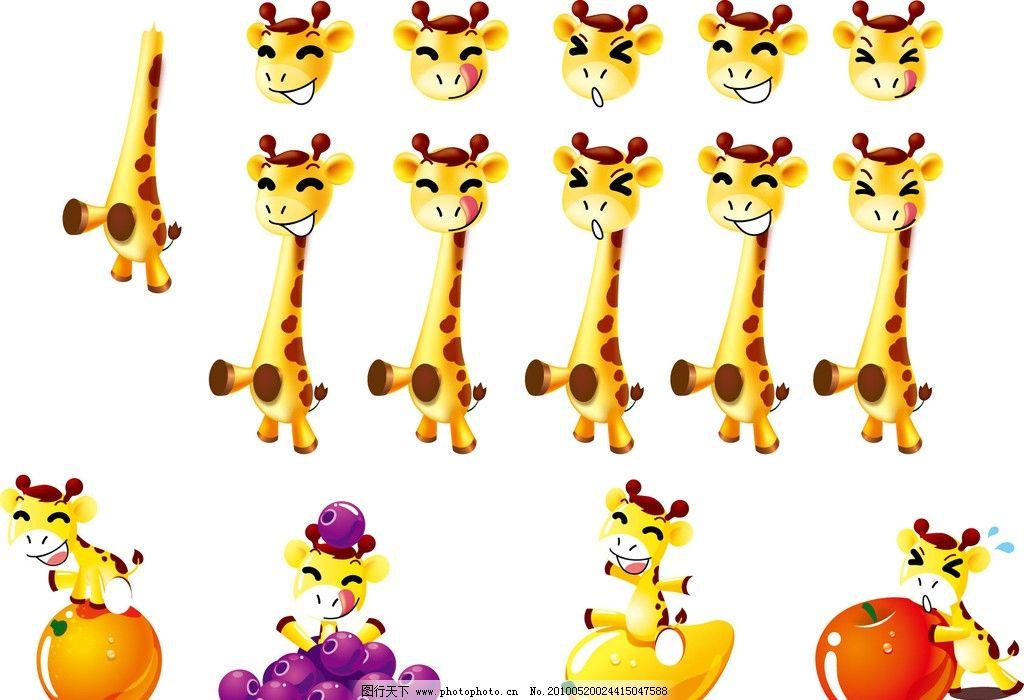 可爱小鹿 葡萄 橙 芒果 苹果 长颈鹿 可爱 搞笑 野生动物 生物世界