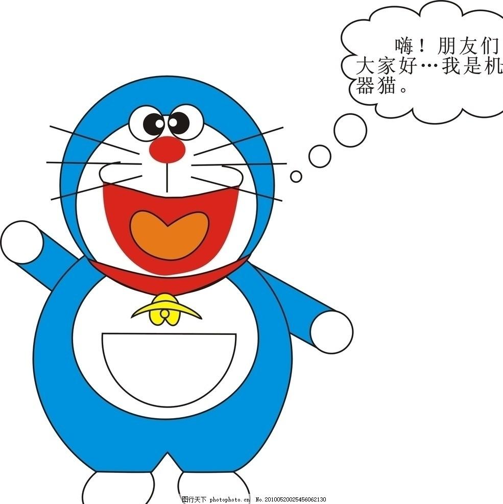 卡通机器猫 蓝猫 可爱 铃铛 小猫 卡通猫 打招呼 其他生物 矢量