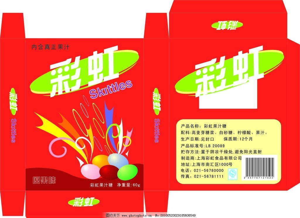 彩虹果汁糖包装盒图片图片