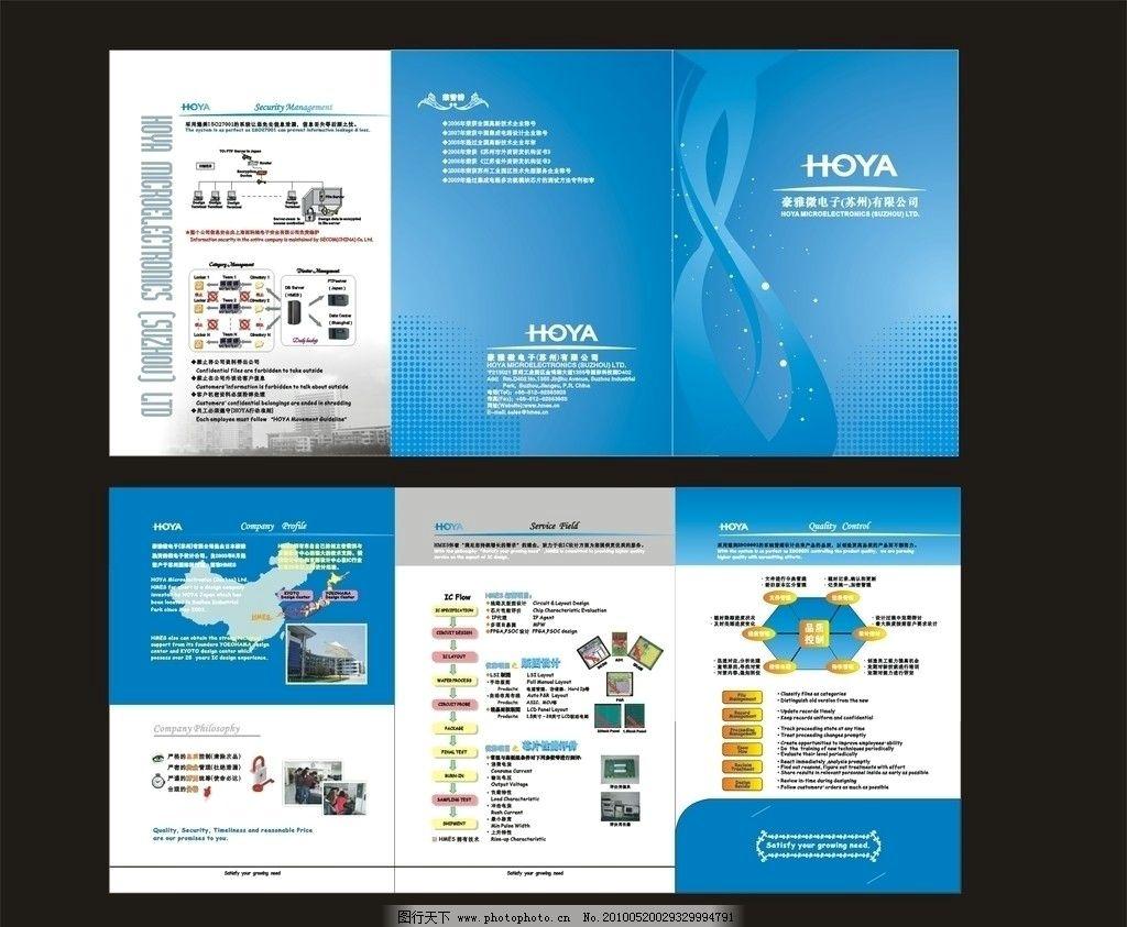 电子公司三折页 画册 宣传册 封套 画册设计 广告设计 矢量