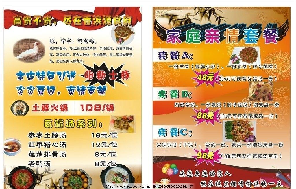 餐饮宣传单 背景素材 菜谱 红色丝带 dm宣传单 广告设计 矢量 cdr