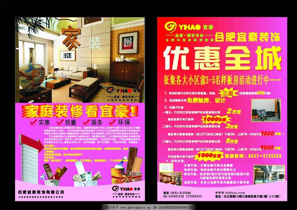 家庭装修 家装单页 家装效果图 装修图片 红色底图 dm宣传单 广告设计