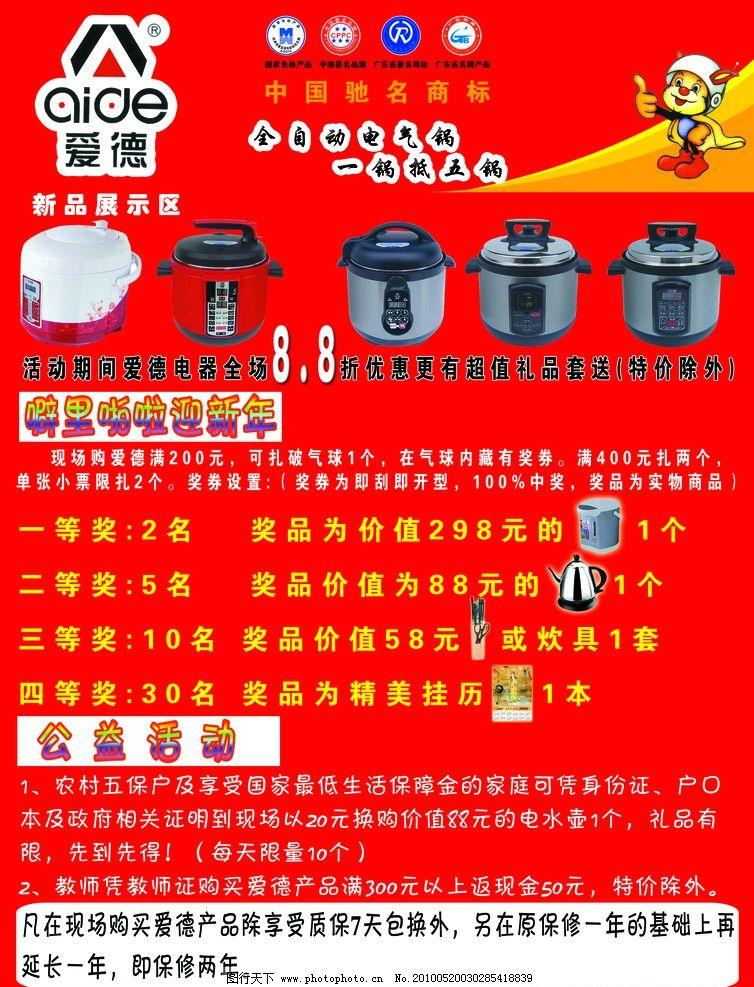爱德电器 电饭煲 dm宣传单 广告设计模板 源文件 300dpi psd