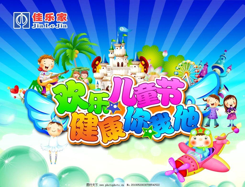 椰子树 儿童乐园 风车 彩色方块 活动海报 psd分层素材 背景 房地产