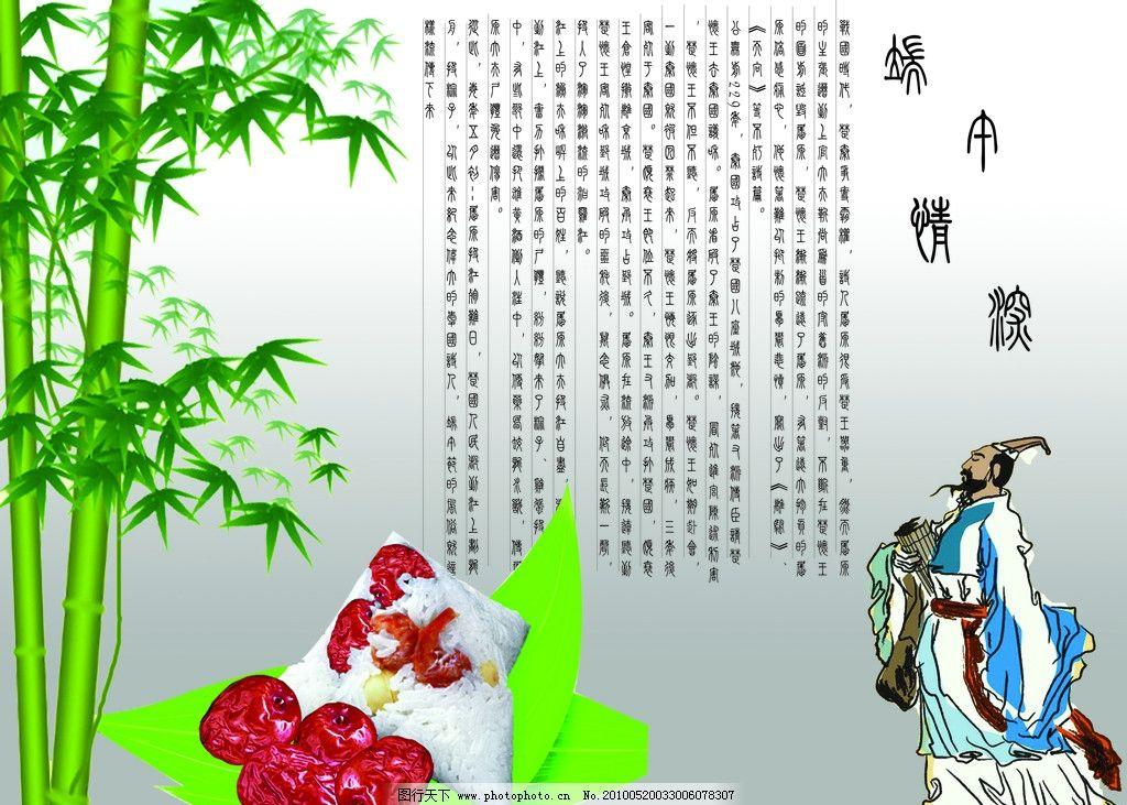 端午节 粽子 竹 古人 古典 屈原 古诗 经典 复古 花边 竹叶