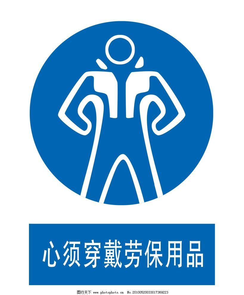 戴劳保用 建筑标识 安全 劳保用品 psd分层素材 源文件 80dpi psd